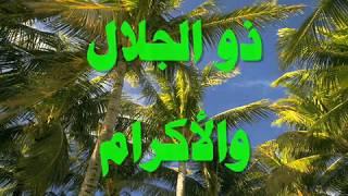 اسماء الله الحسنى هشام عباس