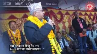 Shree KP Oli Endorsing The Candidates Of Jhapa 4