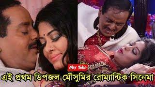 মৌসুমির সাথে বিছানায় যা করলেন ডিপজল দেখলে চমকে উঠবেন - Dipjol Moushumi New Movie Dulabhai Jindabad