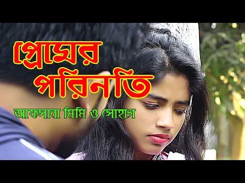 Xxx Mp4 প্রেমের পরিণতি শর্টফিল্ম Premer Poronoti BD Short Film 2019 Afsana Mimi Shohag Baula Fan 3gp Sex