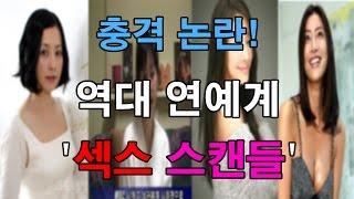 충격 논란! 역대 연예계 '성 스캔들'