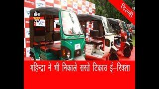 महिंद्रा का यह ई अल्फ़ा रिक्शा सबको पीट देगा  !!  MAHINDRA E- ALFA RIKSHA !!