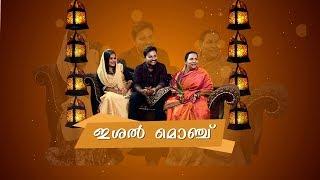 പെരുന്നാള് വിശേഷങ്ങളുമായി നജീം അര്ഷാദും കുടുംബവും - ഇശല് മൊഞ്ച്  | Ishal Monch Part 1