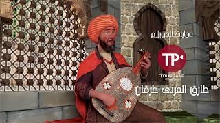 شارة مسلسل نور وبوابة التاريخ  l طارق العربي طرقان Tourgane Production l