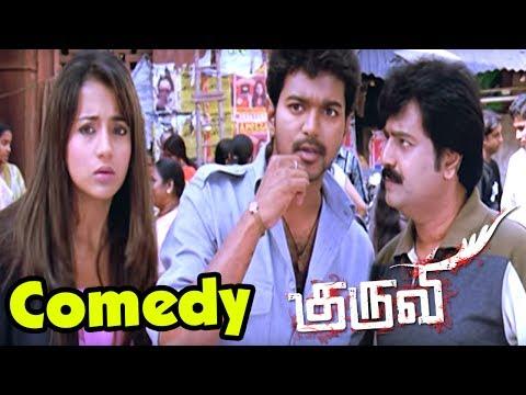 Xxx Mp4 Kuruvi Kuruvi Full Movie Comedy Scenes Tamil Movie Comedy Vijay Trisha Comedy Scenes Vivek 3gp Sex