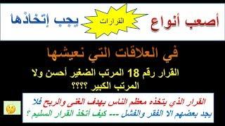 عمرو جرانة   18 المرتب الضغير أحسن ولا المرتب الكبير