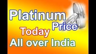 Platinum rate today in India 23/01/2018    Platinum jewelry value    Platinum price   