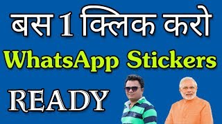 How to Create Your Own Custom WhatsApp Sticker Pack | New Whatsapp Stickers Apps 2018.