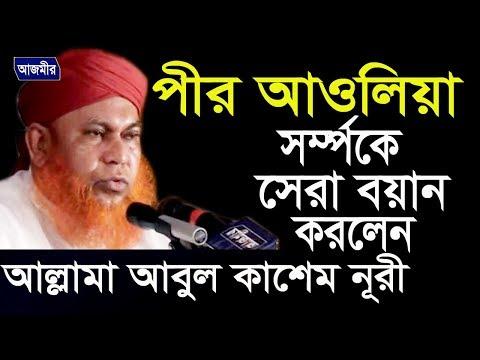 পীর আউলিয়া সম্পর্কে আলোচনা | Abul Kashem Nuri | Bangla Waz | Azmir Recording | 2017