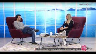 Ο Πέτρος Μπουσουλόπουλος στο Καλό Μεσημέρι