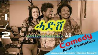 HDMONA New Eritrean Comedy 2018 : ሓድሽ ብ Δ2 Hadsh by Δ2 -- part 1