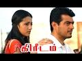 Kireedam   Kireedam Tamil Movie Scenes   Ajith Falls in Love with Trisha   Ajith Cute Romantic Scene