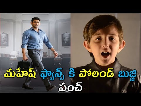 Xxx Mp4 Poland Bujji Shocking Comments Bharatanunenu MAHESHBABU FANS GOT HURTED AFTER WATCHING THIS VIDEO 3gp Sex