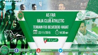 مباراة الرجاء والجيش الملكي بث مباشر بتاريخ 16-09-2017 الدوري المغربي