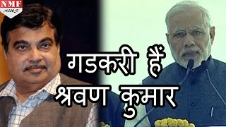 Modi ने दी Gadkari को उपाधि, बताया Modern Shravan Kumar
