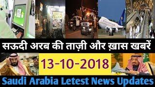13-10-2018 Saudi Live Today Letest News Hindi Urdu !! सऊदी की ताज़ा खबरें,,By Socho Jano Yaara
