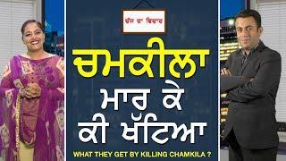 CHAJJ DA VICHAR #460_ What They Get By Killing Chamkila ?(08-MAR-2018)