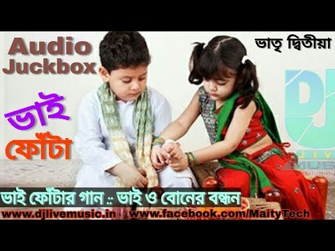 Xxx Mp4 Bhai Phota Song ভাইফোঁটা দিন Bhai Phota Special Song Only Brother And Sister 3gp Sex