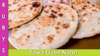 Tawa Naan Oven Naan Recipe in Urdu Hindi - RKK