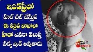 హల్ చల్ చేస్తున @హీరో పోటో ఎవరిదో తెలిస్తే షాక్: tollywood hot photo leaked | Naati Tomato Tv