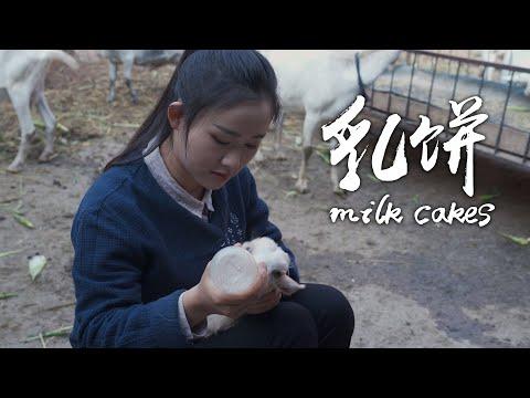 """� 族人的""""东方奶酪""""——羊乳饼【滇西小哥】"""