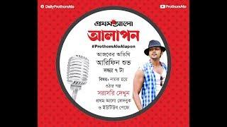 Prothom Alo Alapon with Arifin Shuvoo ||  বিষয়: নায়ক হয়ে ওঠার গল্প