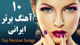 Top 10 Persian Music | Persian Song 2019 گلچین بهترین آهنگ های جدید ایرانی