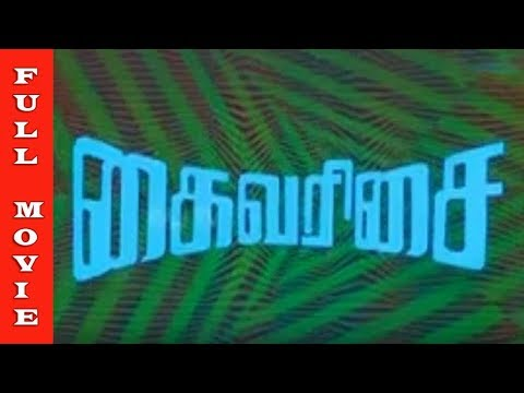 Xxx Mp4 Kaivarisai Full Movie HD Jaishankar Seema Manorama Jayamalini Old Hits 3gp Sex