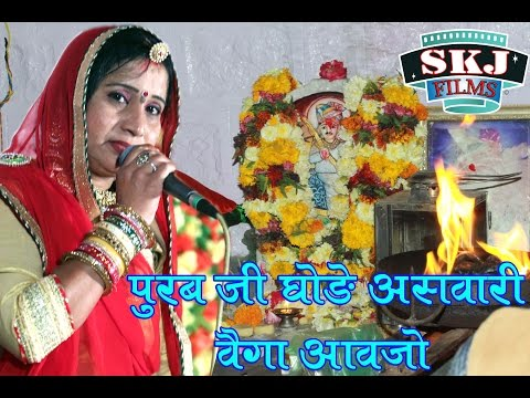 Indrapura Live 2017 I  Purab Ji Ghode  Ashwari Vega Aavjo I Sarita Kharwal I SKJ FILMS 2017