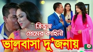 Bangla Comedy Natok | Valobasa Dujonay | Popy, Hasan Jahangir, Mimo