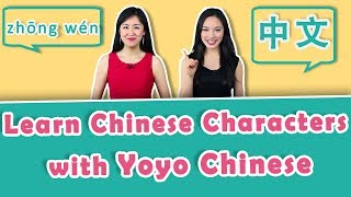 Learn to Read and Write Mandarin with Yoyo Chinese Character Courses