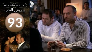 مسلسل و يبقى الحب - الحلقة 93