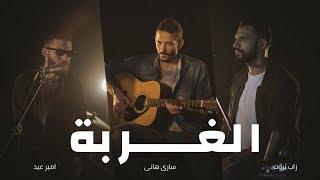 Al Ghorba - أغنية الغربة | Zap Tharwat & Sary Hany ft. Amir Eid