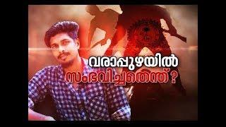 വരാപ്പുഴയില് സംഭവിച്ചതെന്ത് ? |Varapuzha custodial death  21 April 2018