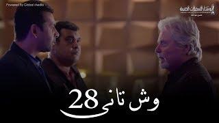 Wesh Tany _ Episode |28|مسلسل وش تانى _ الحلقه الثامنه  والعشرون