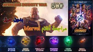 توضيح كل حجر في فلم  Infinity War ++ شرح مفصل لقصص  Infinity Stones