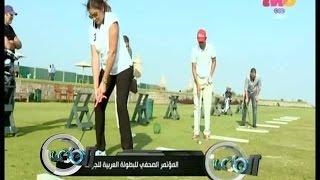 #الملعب | المؤتمر الصحفي للبطولة العربية للجولف