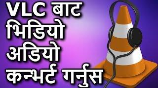 [Nepali] Convert Video & Audio With VLC Media Player