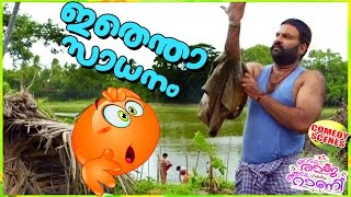 ഇതെന്താ സാധനം | Tini Tom Super Comedy Scenes | Malayalam Comedy Scenes [HD]