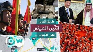 طريق الحرير: التنّين الصيني على الأبواب   السلطة الخامسة