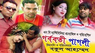 gorvoboti pagli | গর্ভবতী পাগলী | Bangla new natok | 2018 | Full Natok | Bokul | Salim Khan | Alom