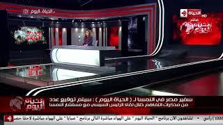 الحياة اليوم - عمر عامر: سيتم توقيع عدد من مذكرات التفاهم خلال لقاء الرئيس السيسي مع مستشار النمسا