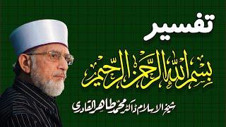 Tafsir Bismillah ir-Rahman ir-Rahim (Volume 4) [Lafz-e-Allah ky Tafseeri Maarif]