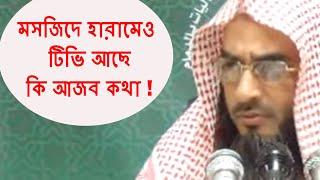 মসজিদে হারামেও টিভি আছে কি আজব কথা !! শায়খ মতিউর রহমান মাদানী !! Sheikh Motiur Rahman Madani