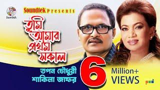 Tapan Chowdhury & Shakila Zafar - Tumi Amar Prothom Sokal - Lyrical Video | Soundtek