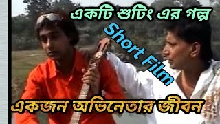 Bengali Full Tele Movie | Canvas | Kolkata Tele Film | Short Film