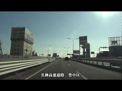 道006 大阪空港から明石方面へ(阪神高速11号� �1号� �3号� �31号� �7号)