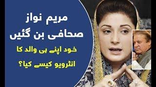 Maryam Nawaz ne Nawaz Sharif ka interview kasay kiya