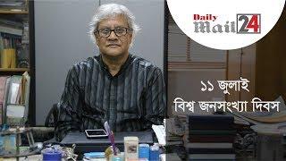 IMPACT TALK | World Population Day | Dr. A.K.M NURUN NABI | DAILY MAIL 24
