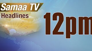 Samaa Headlines | 12 PM | SAMAA TV | 22 July 2017